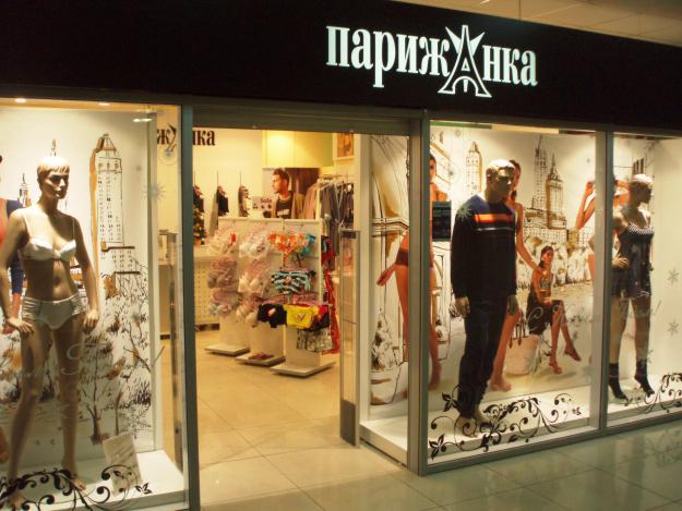 Магазин Нижнего Белья Парижанка