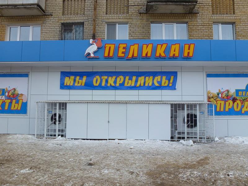 сеть магазинов пеликан хабаровск вакансии того чтобы