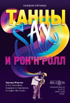 Тольятти ред бар происходит ли секс во время танцев