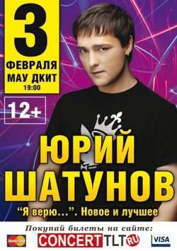 2 февраля во Дворце спорта ЦСК ВВС концерт звезды 80-х Юрия Шатунова