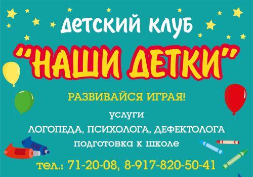 Детский клуб Наши Детки