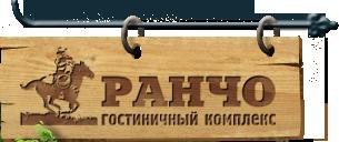logo ранчо