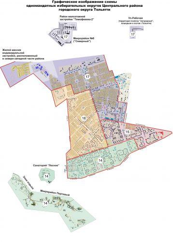 Графическая схема избирательных округов в Тольятти Центральный район на 2013г.